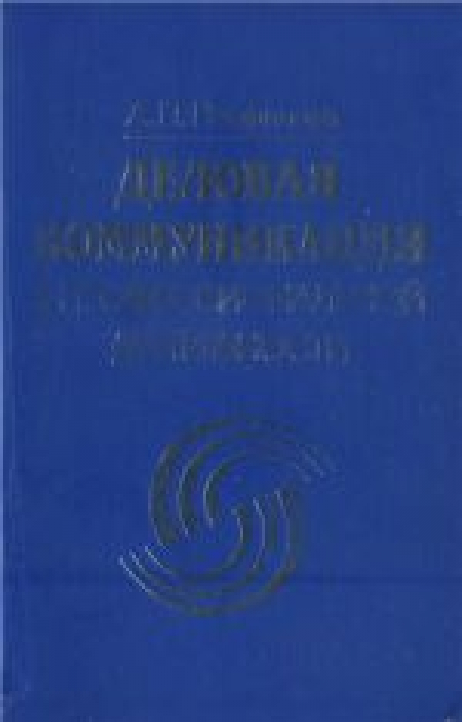Обложка книги:  панфилова а. п. - деловая коммуникация в профессиональной деятельности
