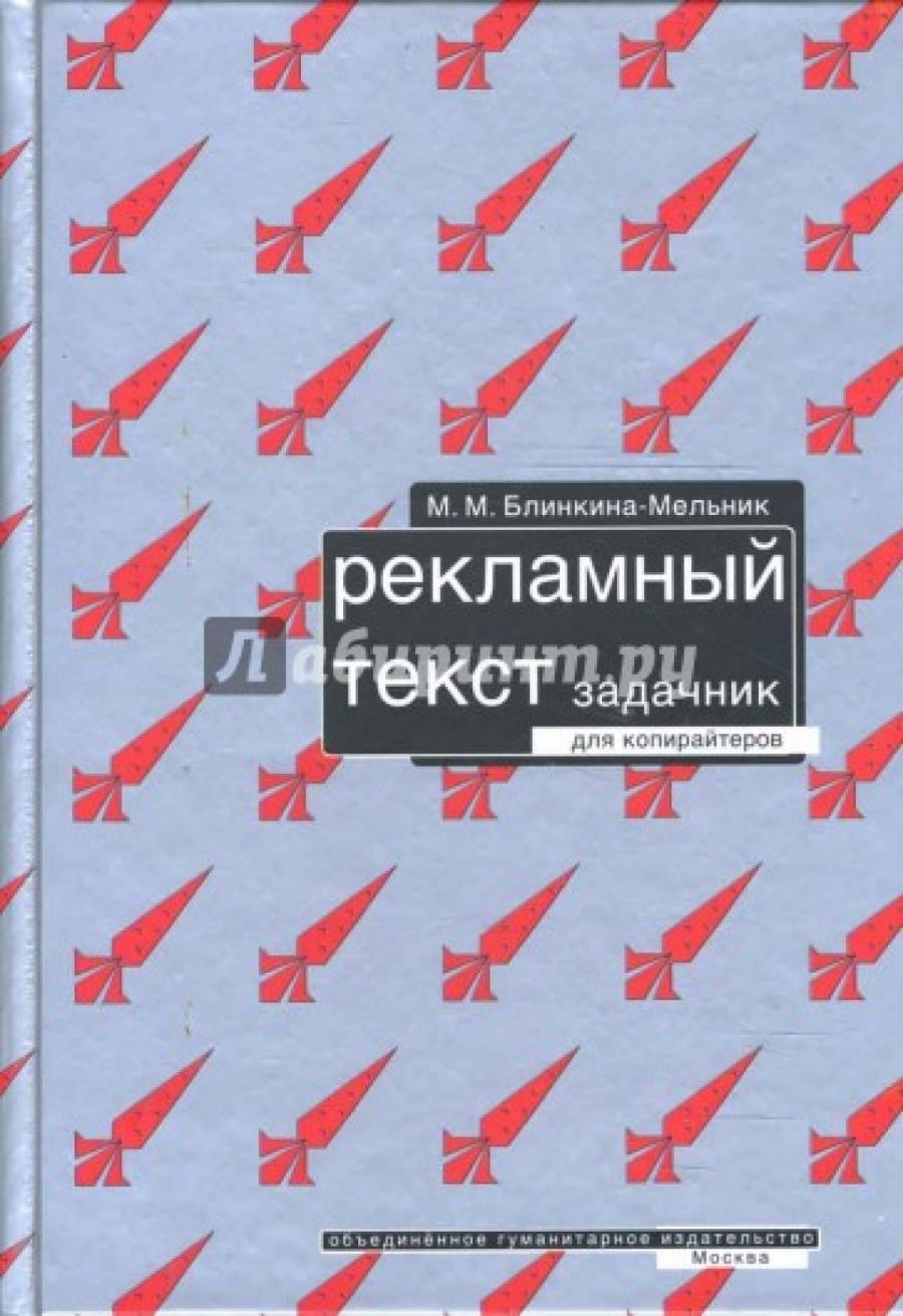 Обложка книги:  блинкина-мельник м.м. - рекламный текст. задачник для копирайтеров