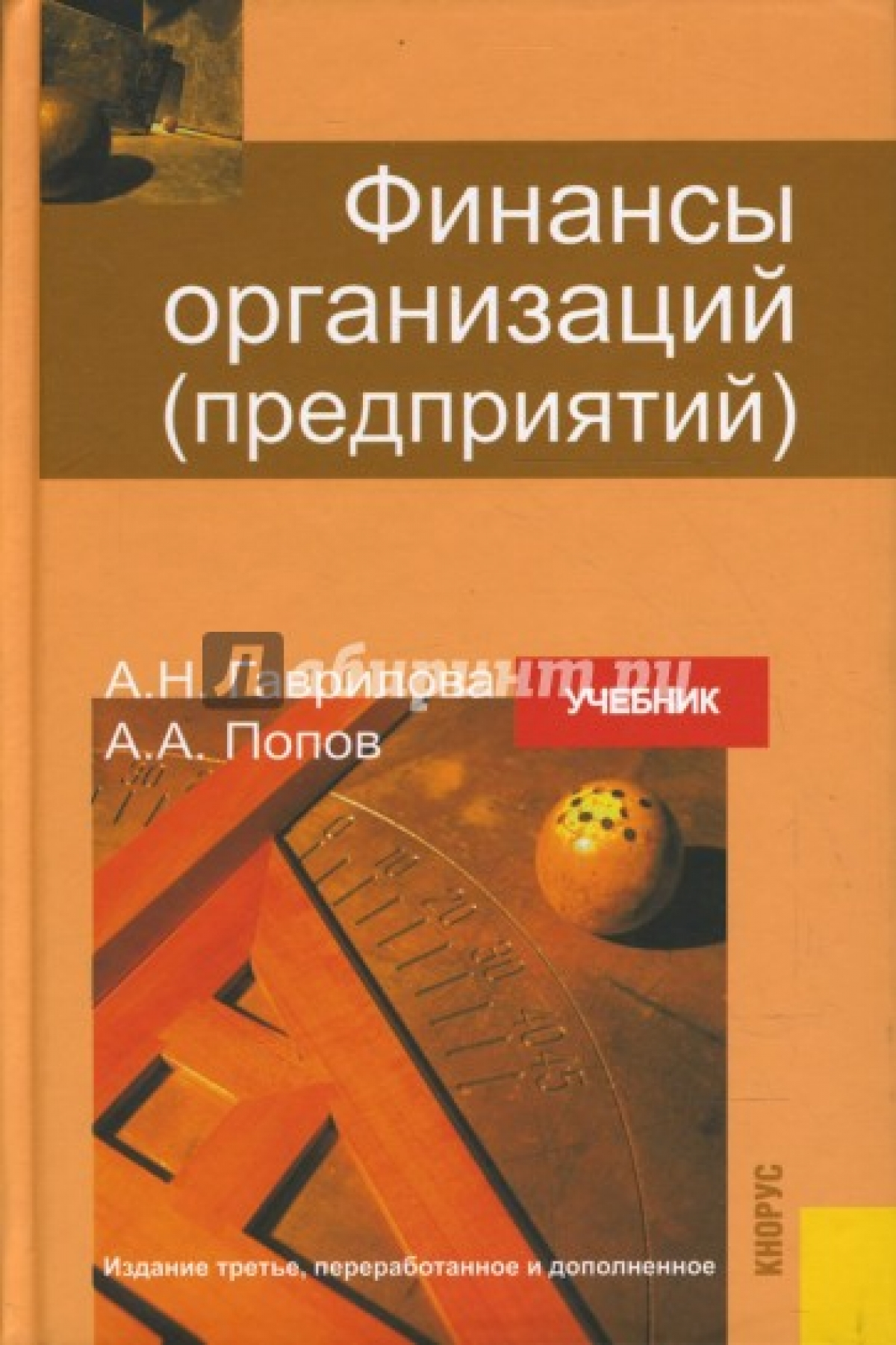 Обложка книги:  гаврилова а.н., попов а.а. - финансы организаций (предприятий)