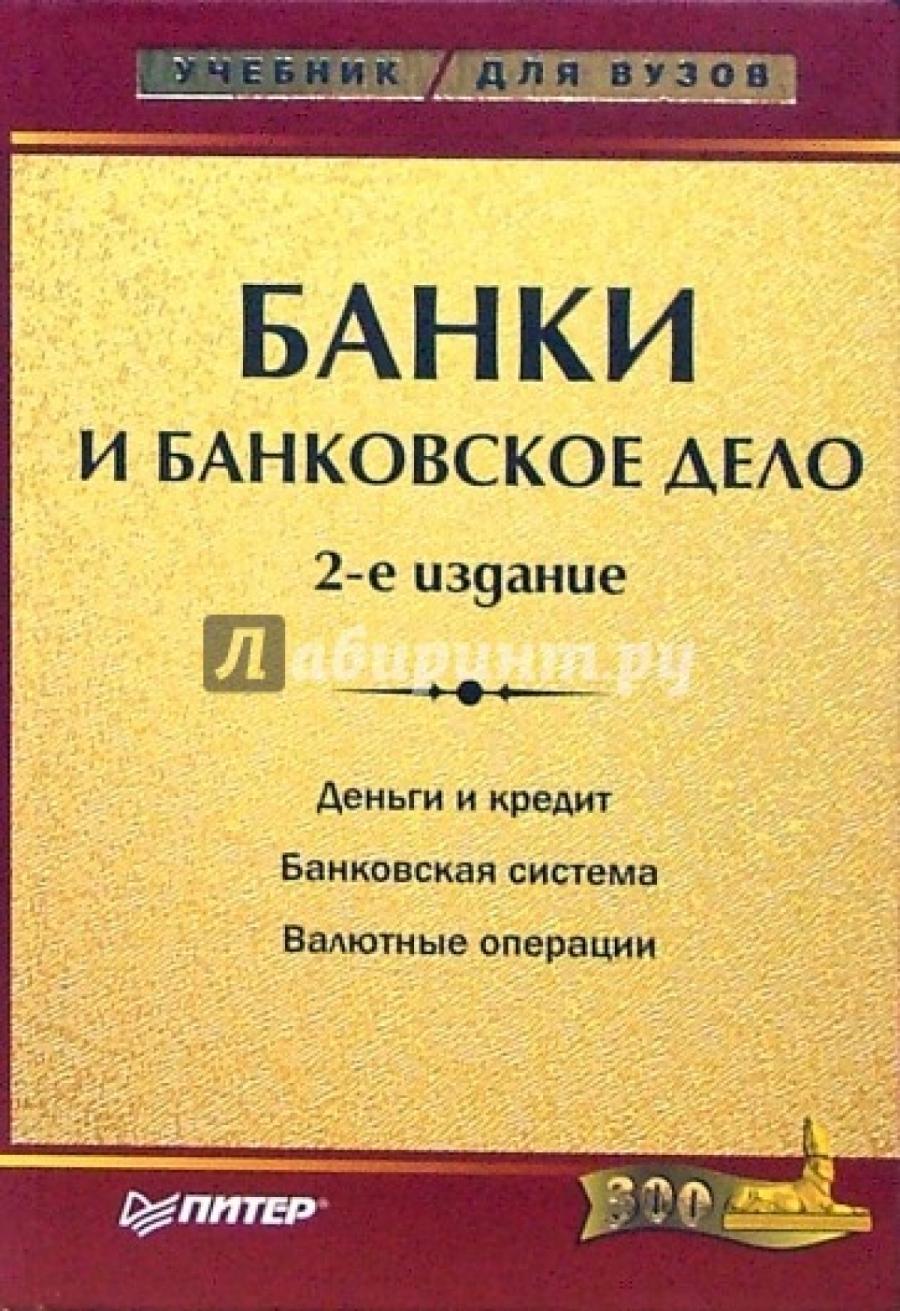Обложка книги:  и.т. балабанов - банки и банковское дело