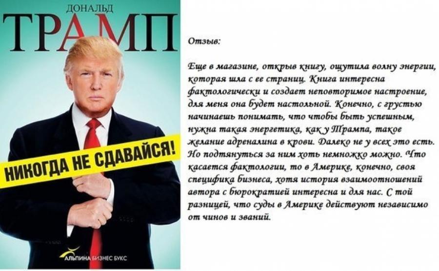 Обложка книги:  дональд трамп - никогда не сдавайся!
