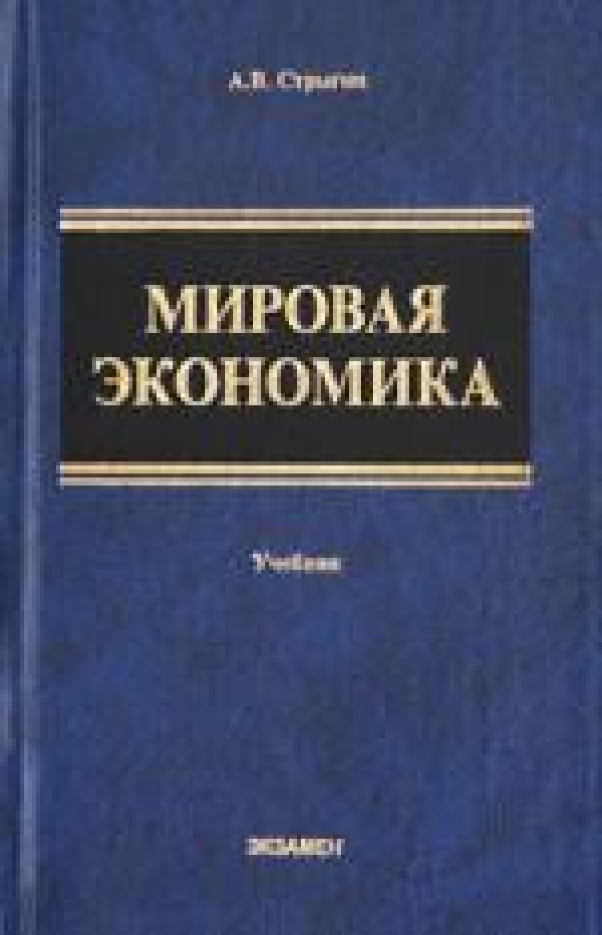 Обложка книги:  а.в. стрыгин - мировая экономика