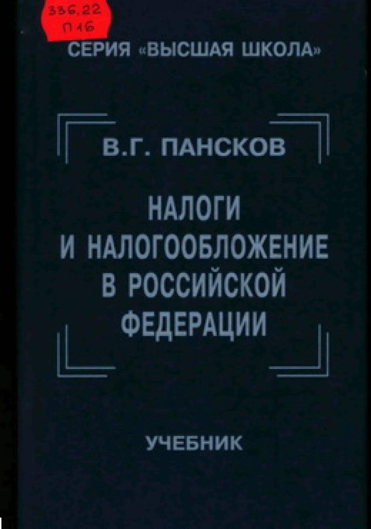 Обложка книги:  пансков в.г. - налоги и налогообложение в российской федерации