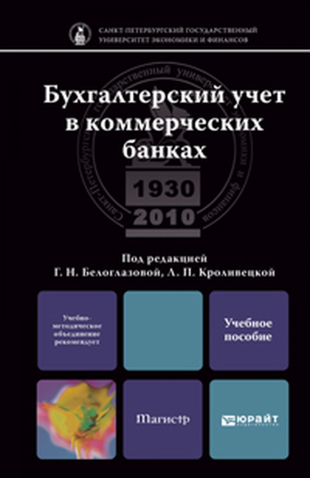 Обложка книги:  г. н. белоглазова, л. п. кроливецкая - бухгалтерский учет в коммерческих банках