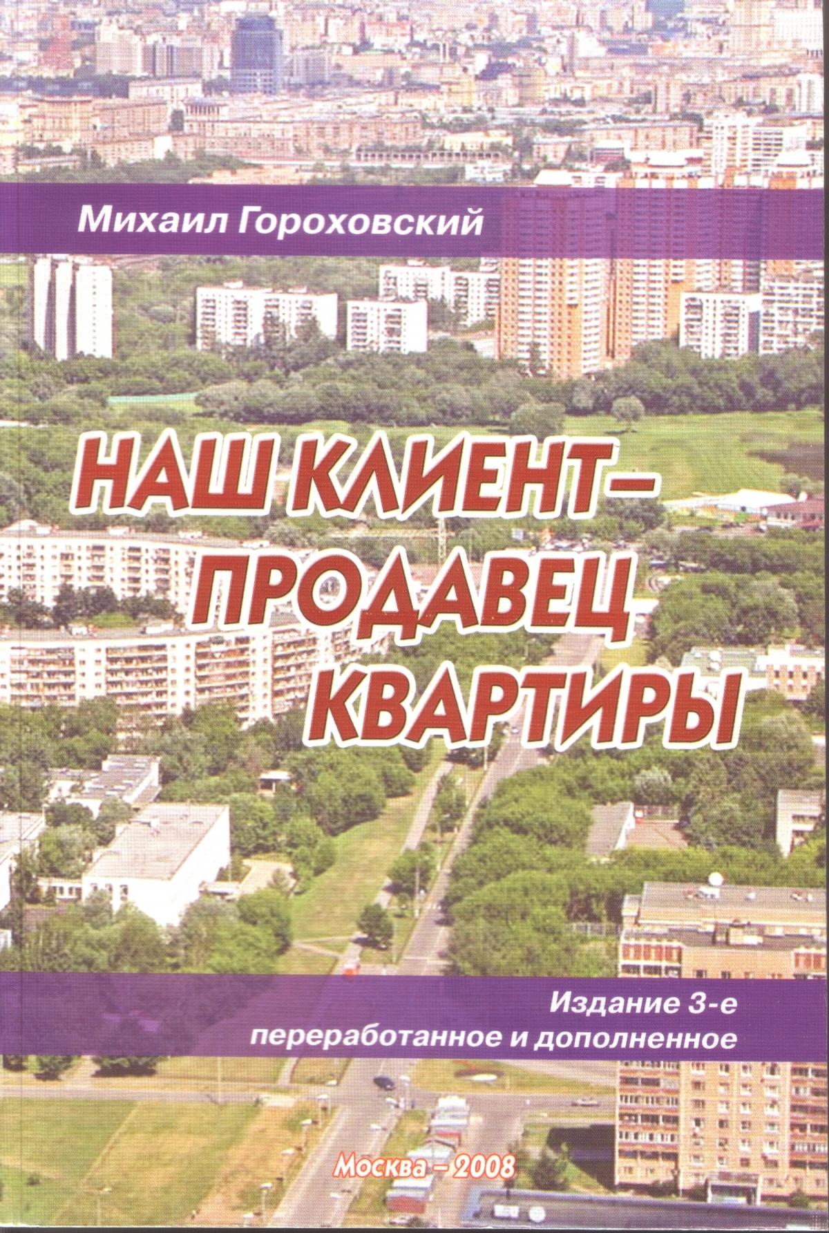 Обложка книги:  михаил гороховский - наш клиент - продавец квартиры.