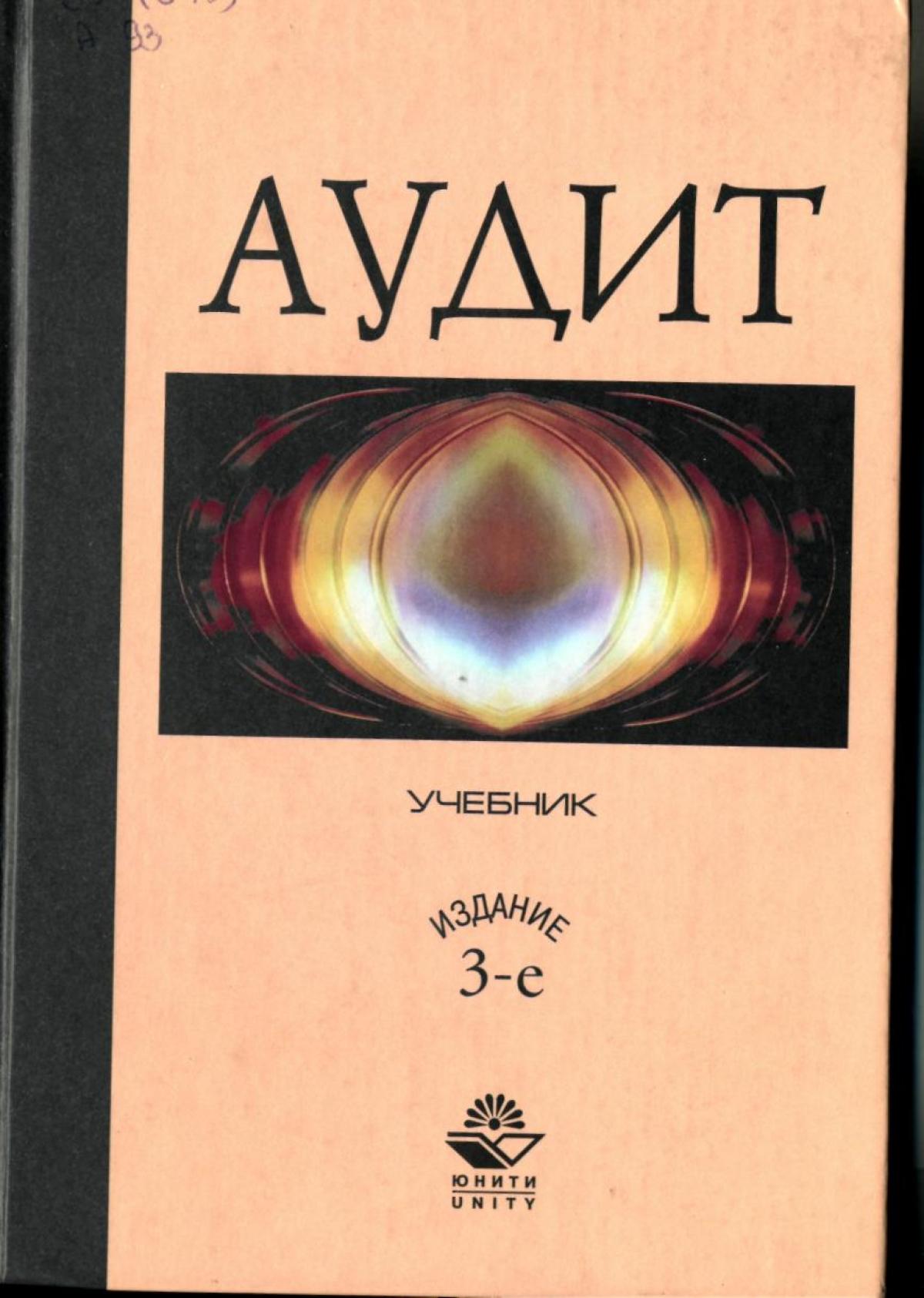Обложка книги:  в. и. подольский, а. а. савин, л. в. сотникова - аудит для вузов. учебник