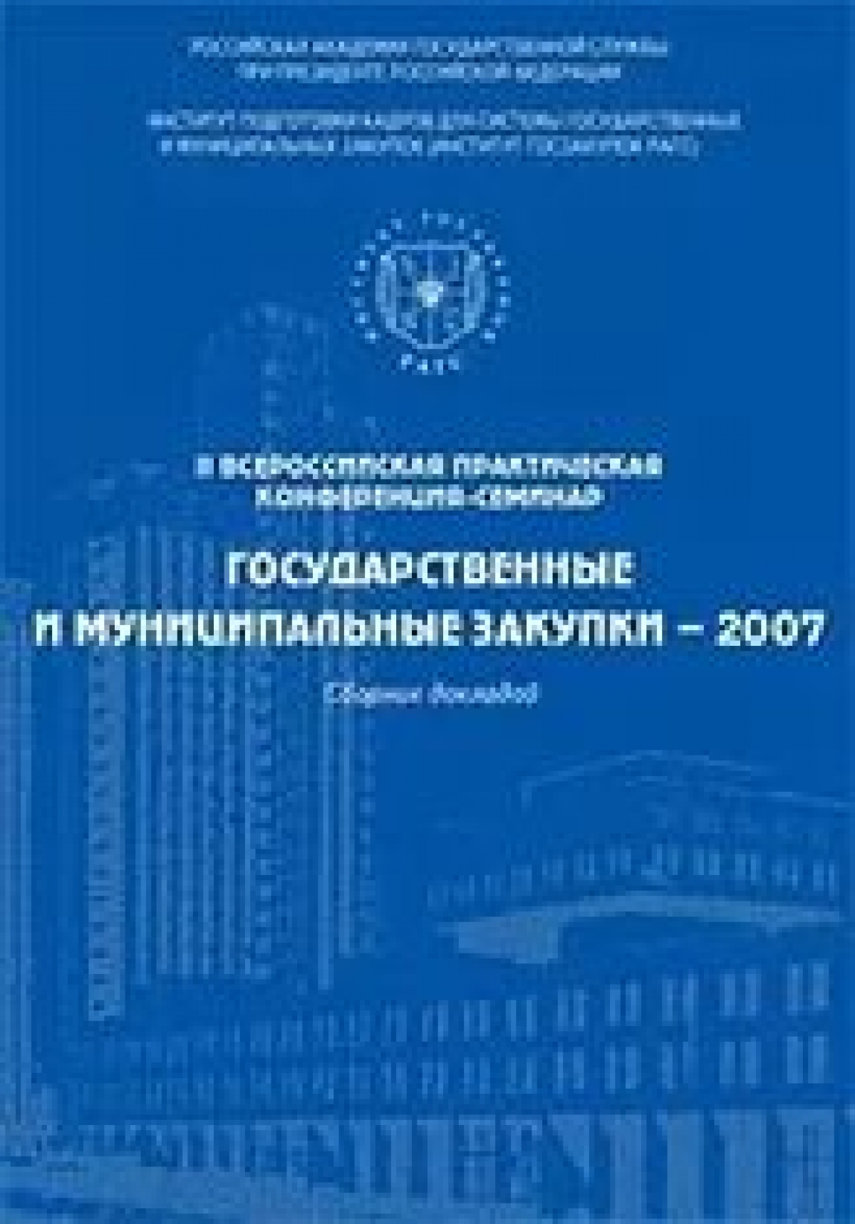 Обложка книги:  ермаков и.б. - кадровое делопроизводство