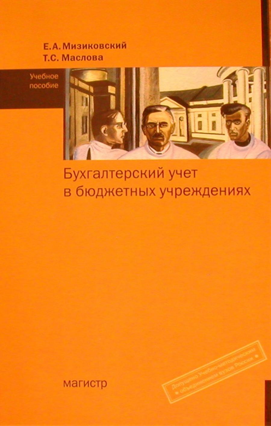 Обложка книги:  е.а. мизиковский, т.с. маслова - бухгалтерский учет в бюджетных учреждениях