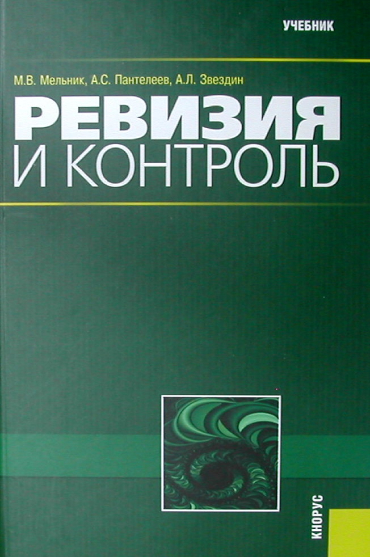 Обложка книги:  мельник м.в., пантелеев а.с., звездин а.л. - ревизия и контроль