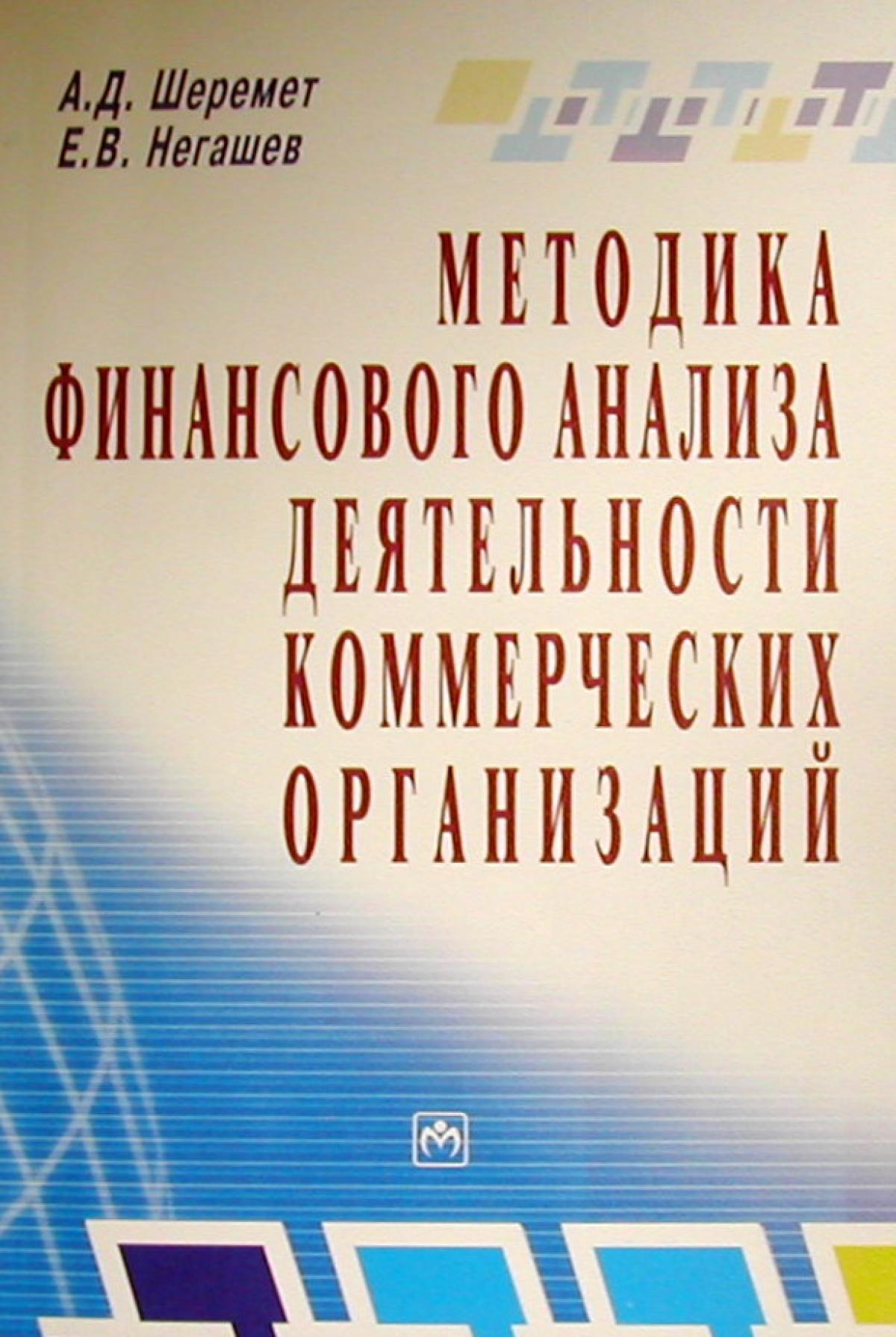 Обложка книги:  негашев е.в., шеремет а.д. - методика финансового анализа деятельности коммерческих организаций