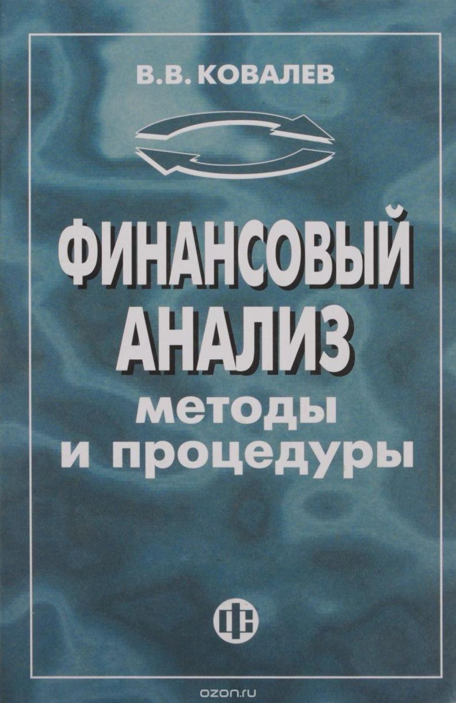 Обложка книги:  в. в. ковалев - финансовый анализ. методы и процедуры