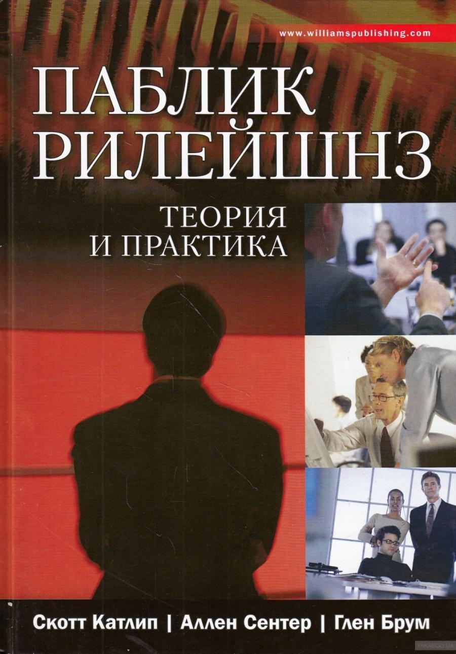 Обложка книги:  скотт м. катлип, аллен х. сентер, глен м. брум - паблик рилейшнз. теория и практика
