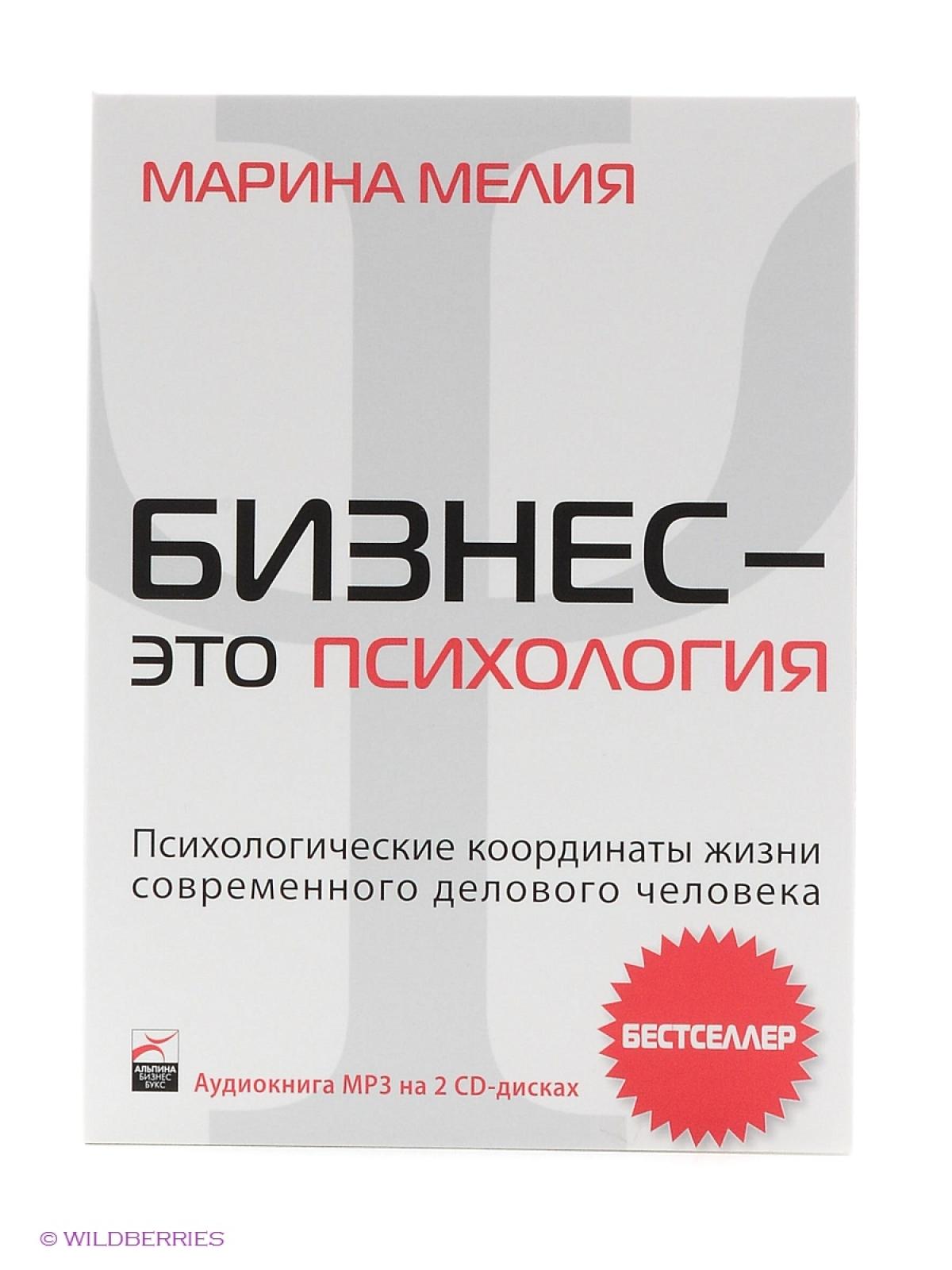 Обложка книги:  марина мелия - бизнес - это психология. психологические координаты жизни современного делового человека