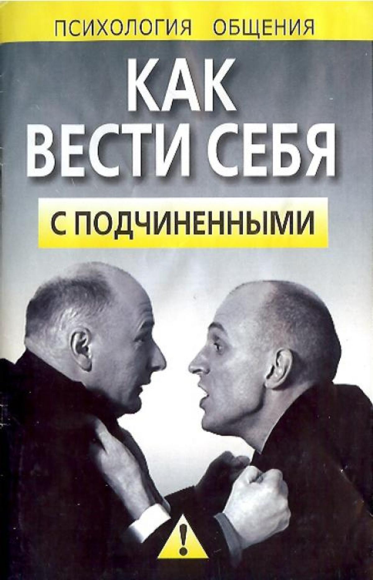 Обложка книги:  психология общения - надеждина в. - как вести себя с подчиненными.