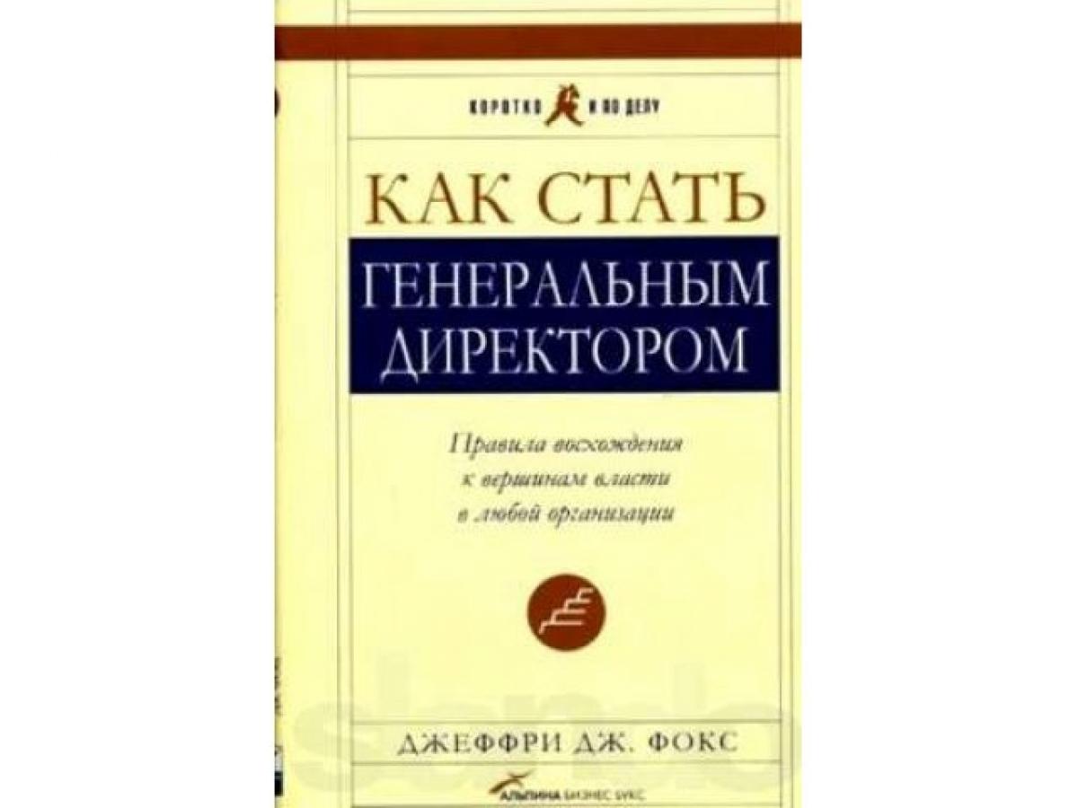 Обложка книги:  джеффри дж. фокс - как стать генеральным директором