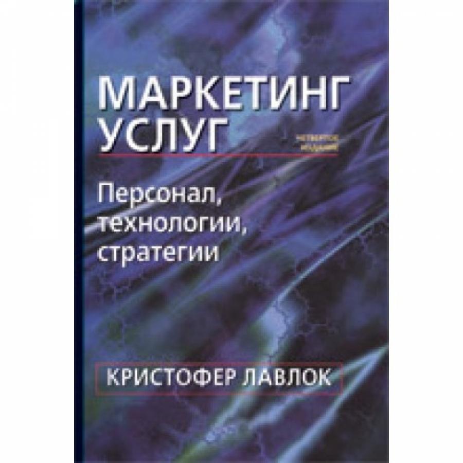 Обложка книги:  кристофер лавлок - маркетинг услуг персонал, технологии, стратегии