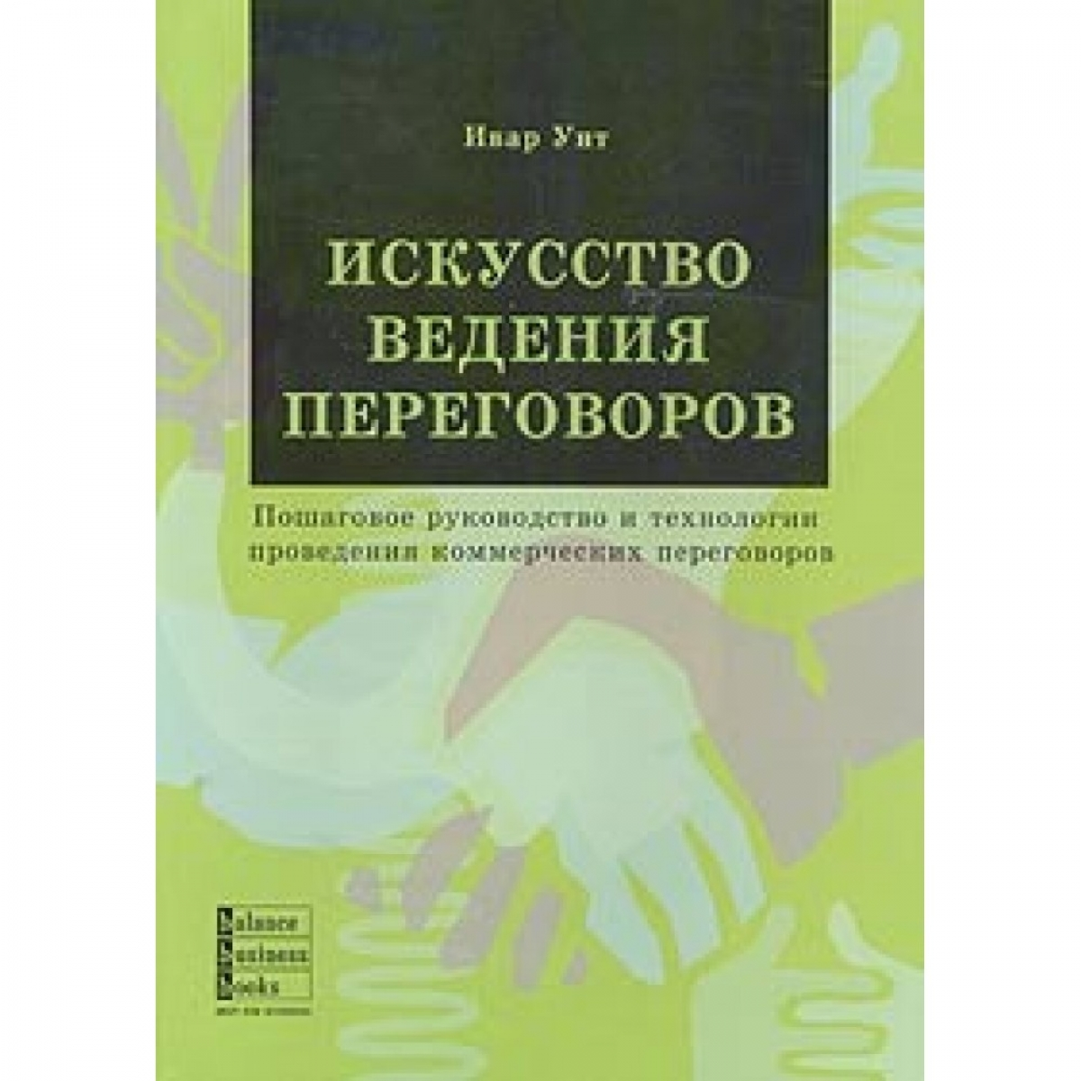 Обложка книги:  и. унт - искусство ведения переговоров