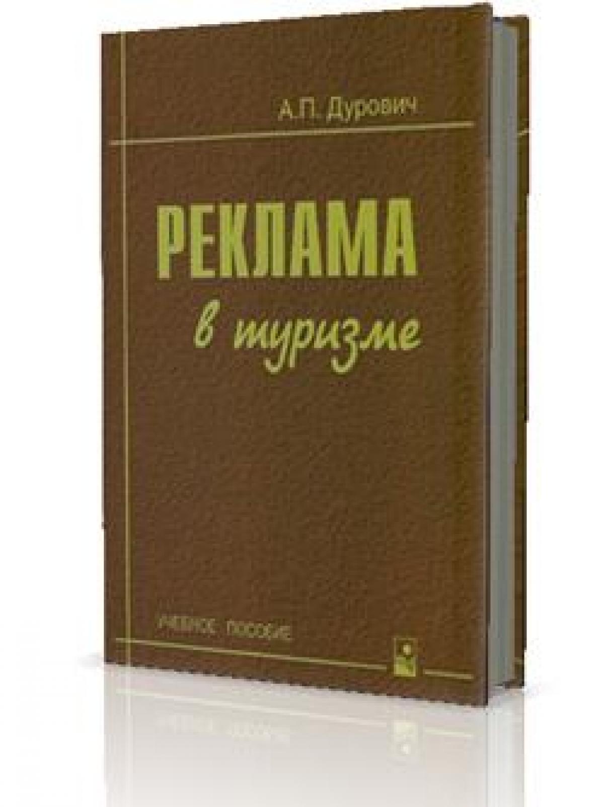 Обложка книги:  дурович а.п. - реклама в туризме.