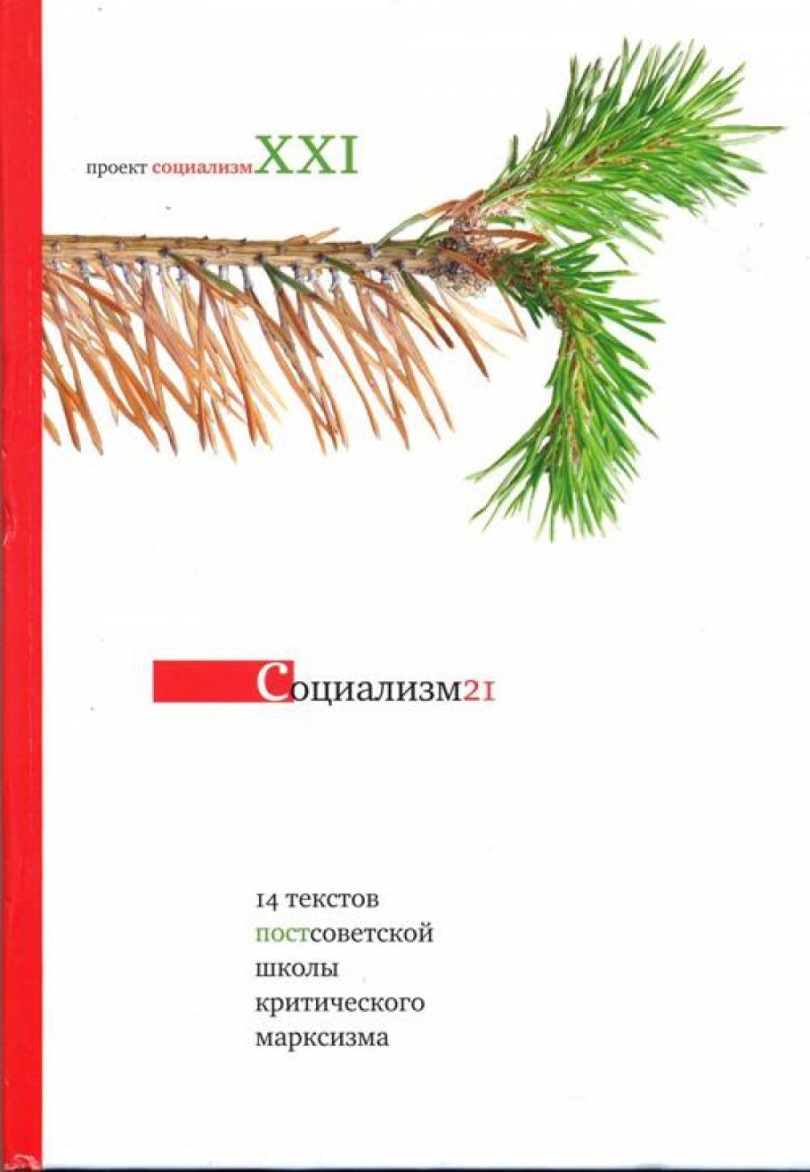 Обложка книги:  а.в.бузгалин, а.и.колганов - пределы капитала. методология и онтология. реактуализация классической философии и политической экономии