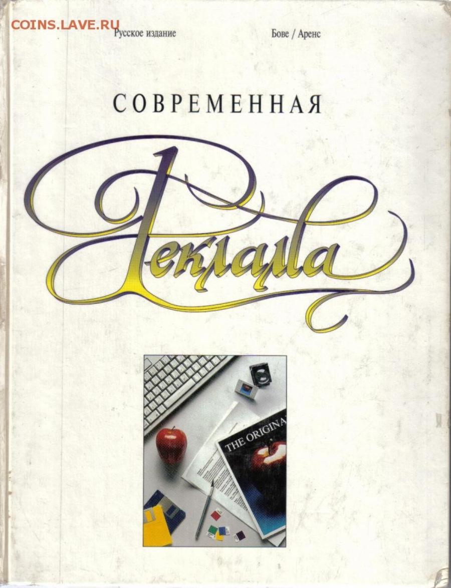 Обложка книги:  кортлэнд л. бове, уилльям ф. аренс - современная реклама.