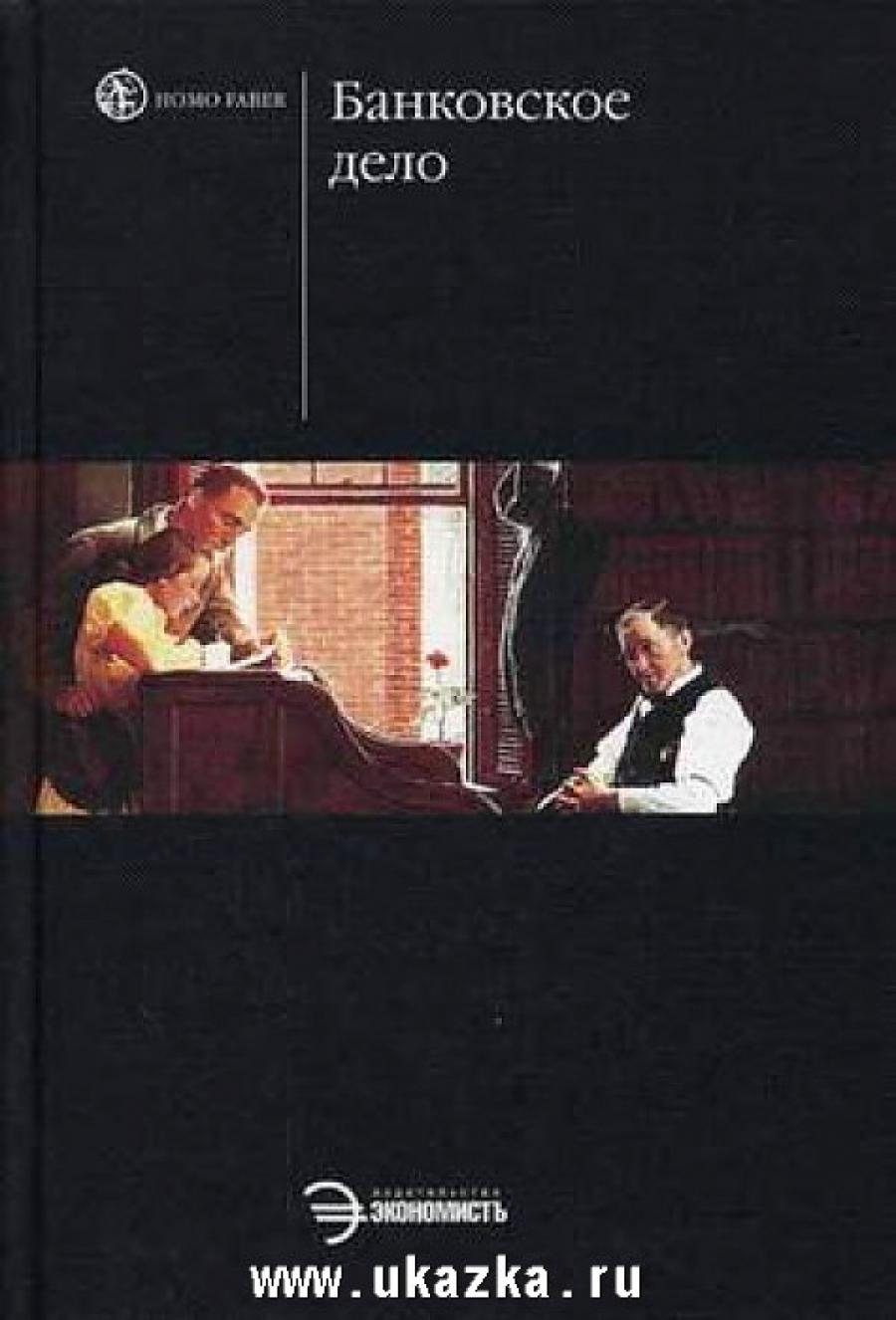 Обложка книги:  коробова г. г. - банковское дело