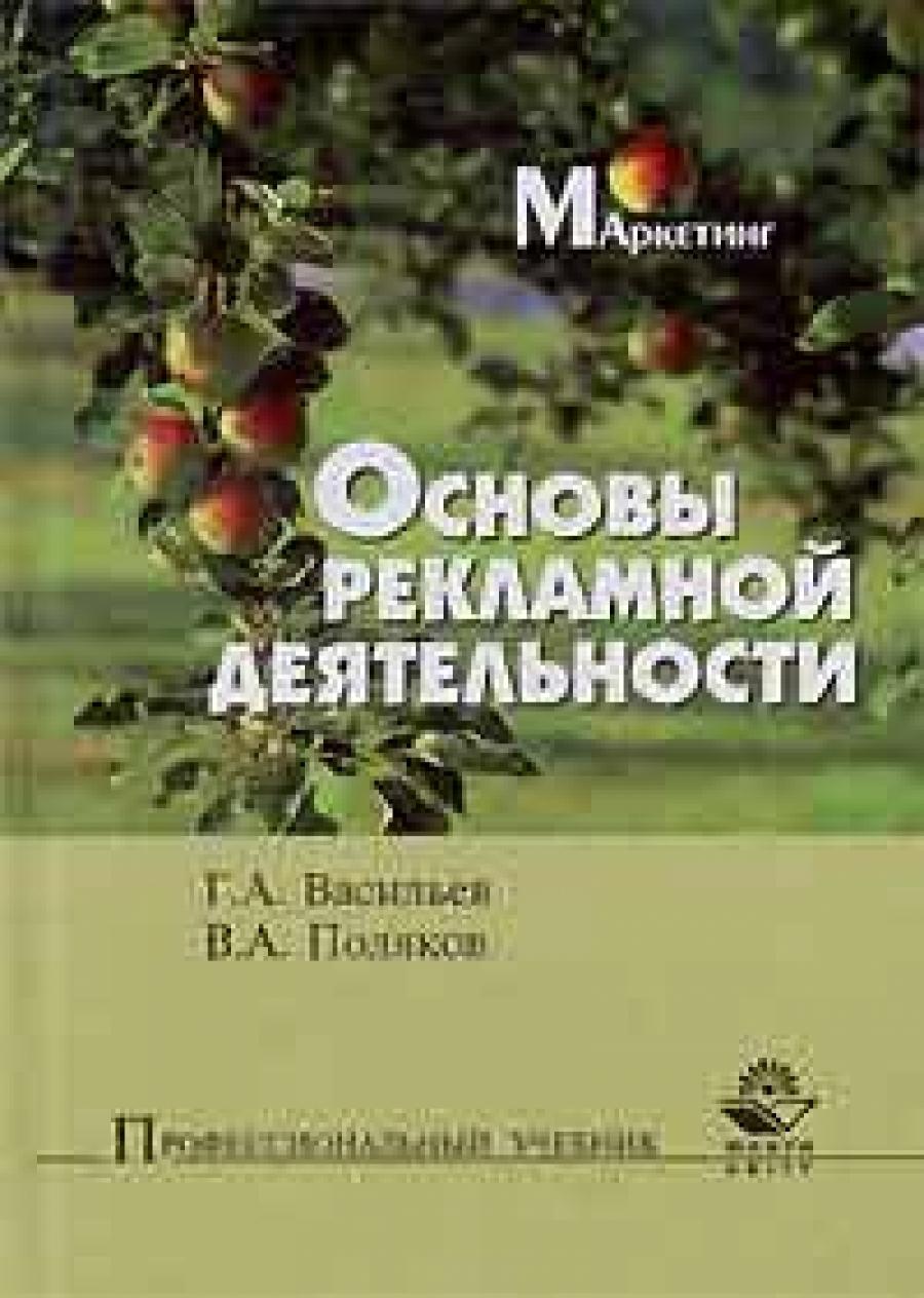 Обложка книги:  васильев г.а., поляков в.а. - основы рекламной деятельности