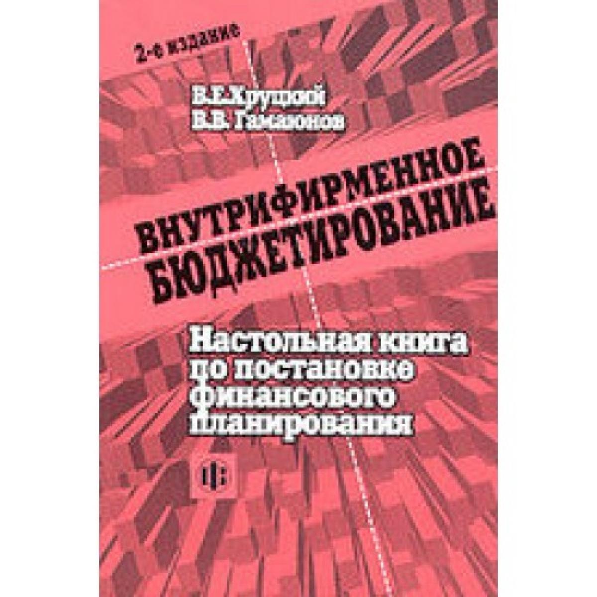 Обложка книги:  хруцкий в.е. - внутрифирменное бюджетирование