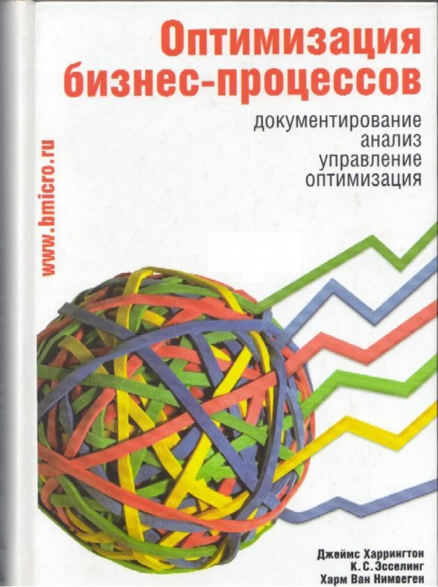 Обложка книги:  джеймс харрингтон, к.с. эсселинг, харм ван нимвеген - оптимизация бизнес процессов
