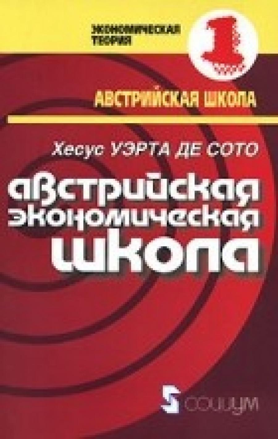 Обложка книги:  уэрта де сото хесус. - австрийская экономическая школа рынок и предпринимательское творчество