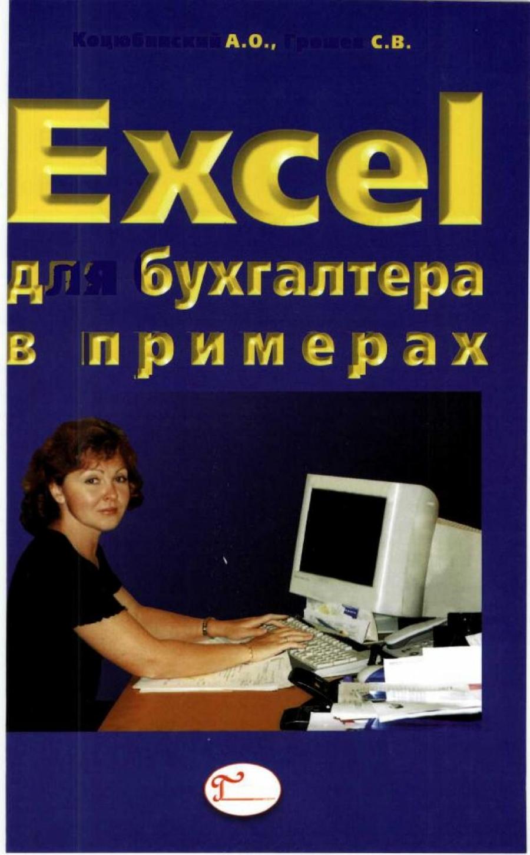 Обложка книги:  коцюбинский а.о., грошев с.в. - excel для бухгалтера в примерах