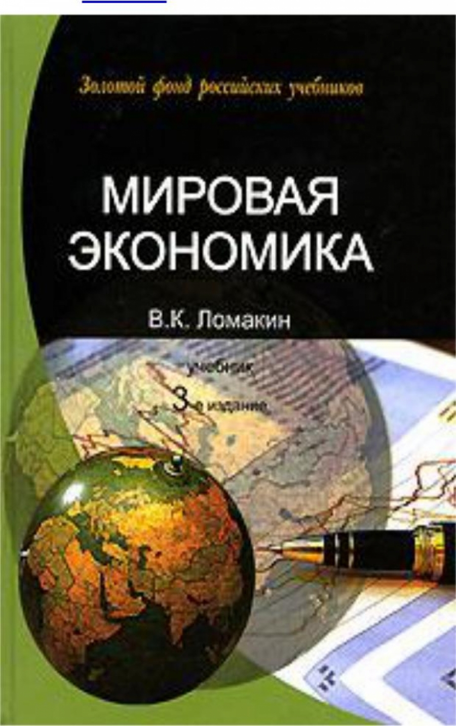 Обложка книги:  ломакин в.к. - мировая экономика