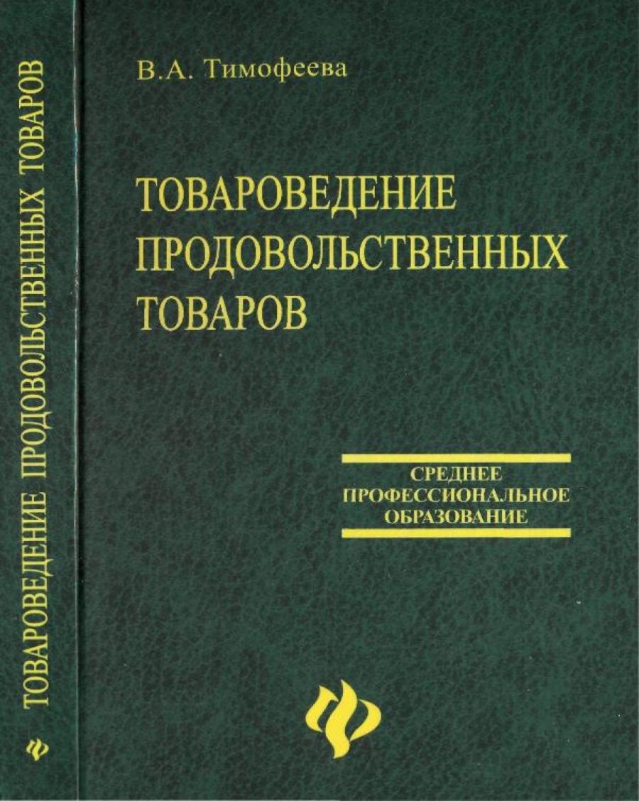 Обложка книги:  тимофеева в.а. - товароведение продовольственных товаров