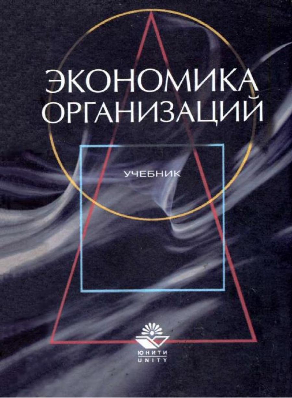 Обложка книги:  в.я.горфинкель, в.а.швандер - экономика организаций