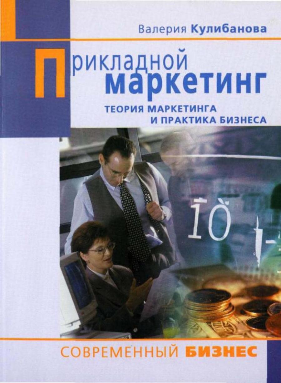Обложка книги:  кулибанова в. в. - прикладной маркетинг
