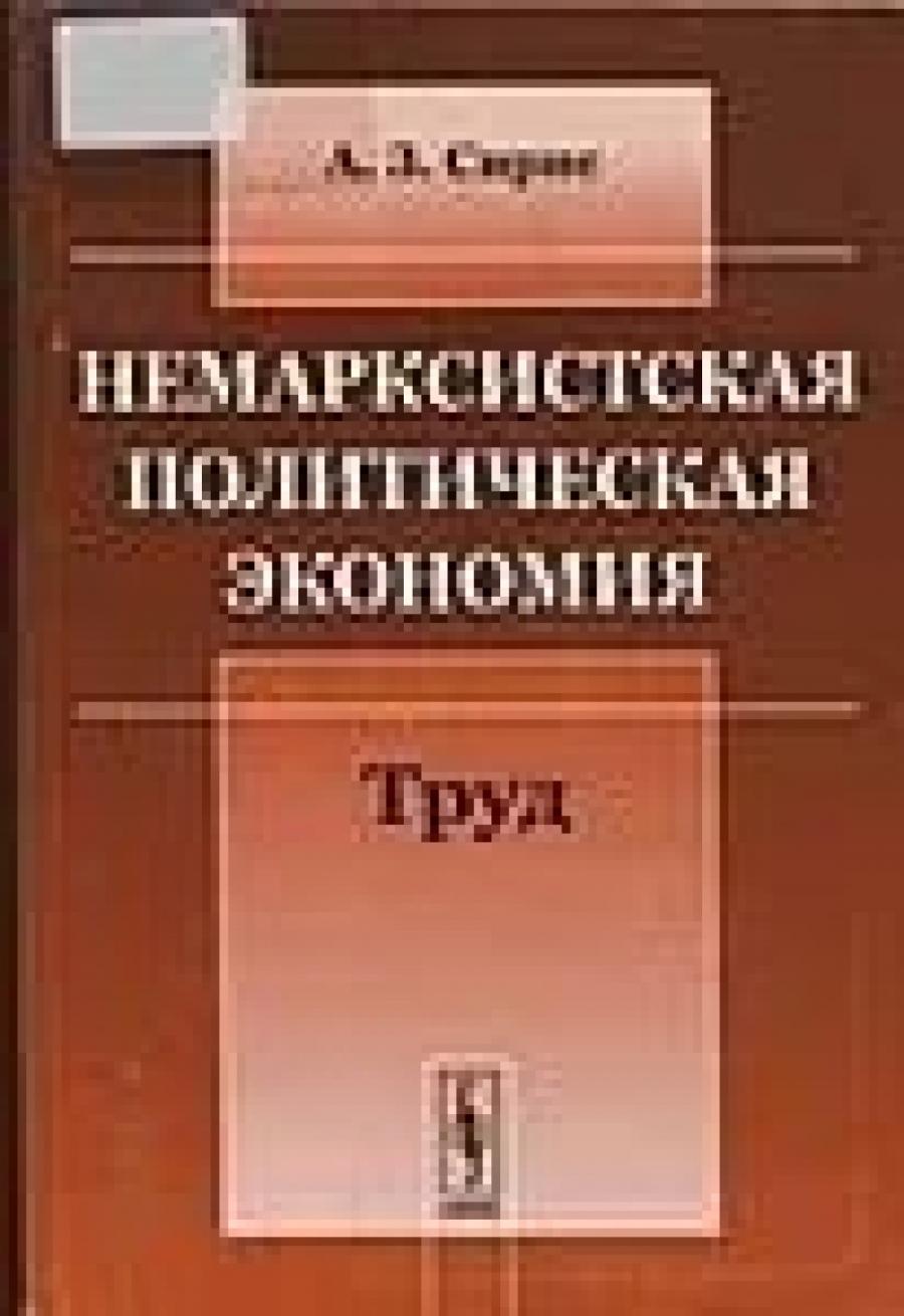 Обложка книги:  сирис а.з. - немарксистская политическая экономия. труд