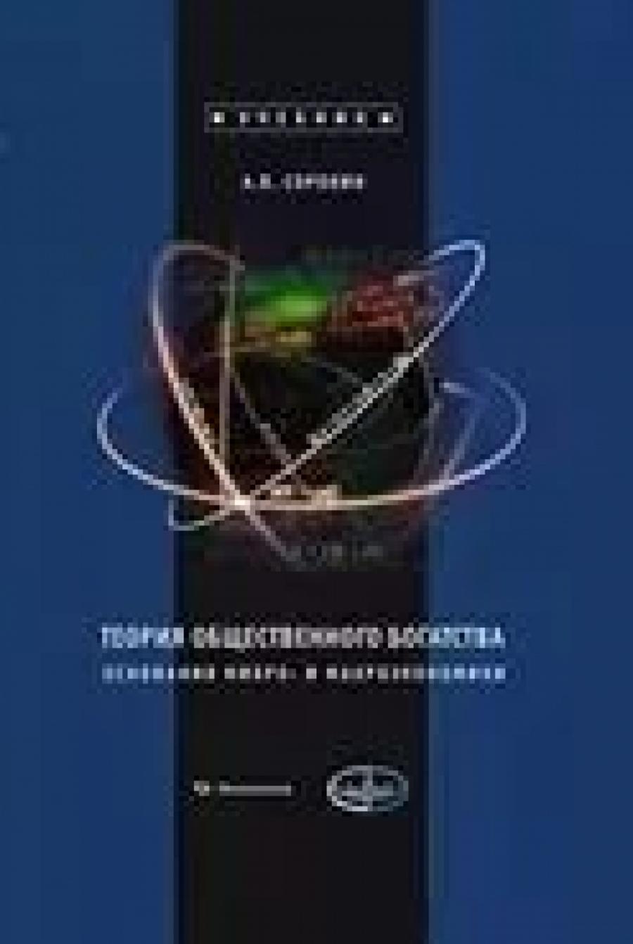 Обложка книги:  сорокин а.в. - теория общественного богатства. основания микро и макроэкономики