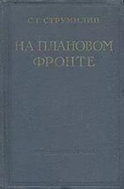 Обложка книги:  струмилин с.г. - на плановом фронте (1920—1930 гг.)