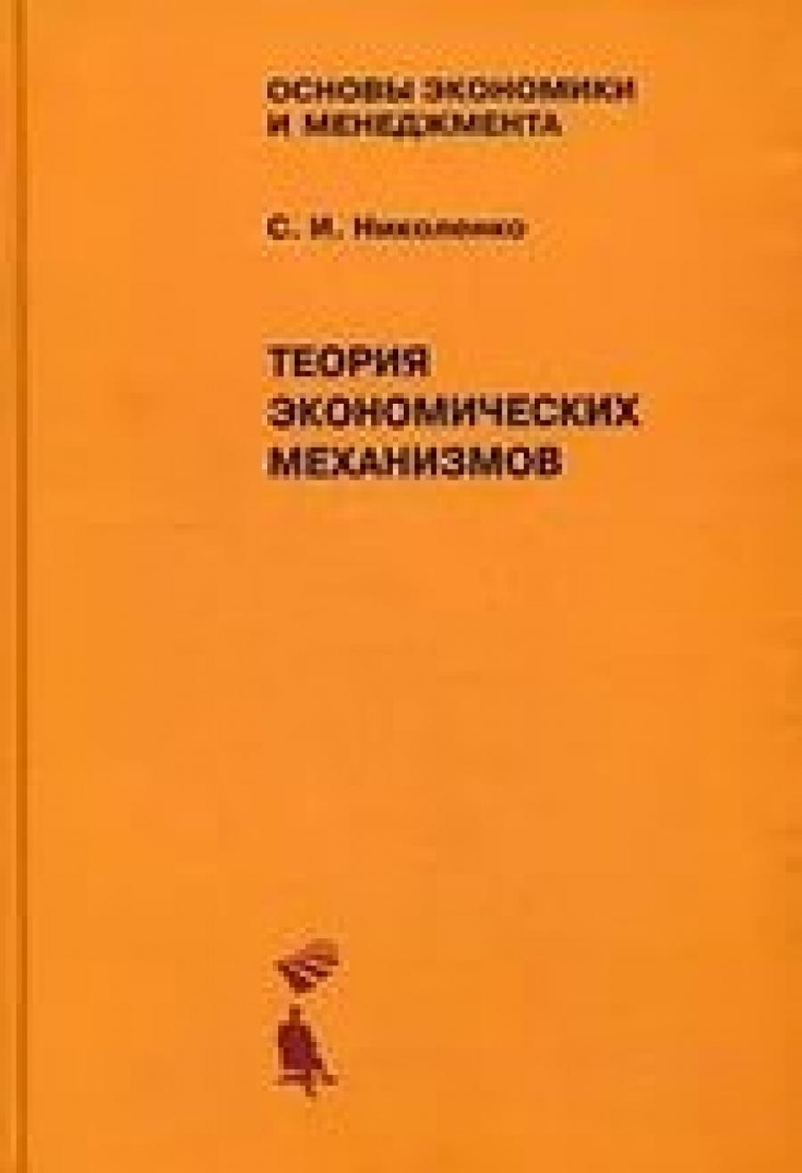 Обложка книги:  николенко с.и. - теория экономических механизмов