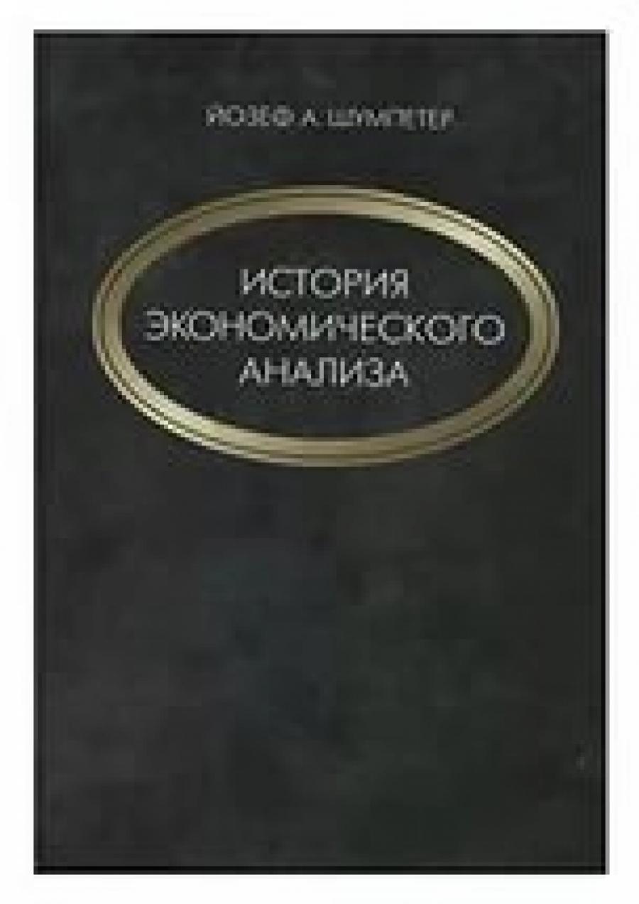 Обложка книги:  шумпетер йозеф алоиз - история экономического анализа. в 3-х томах