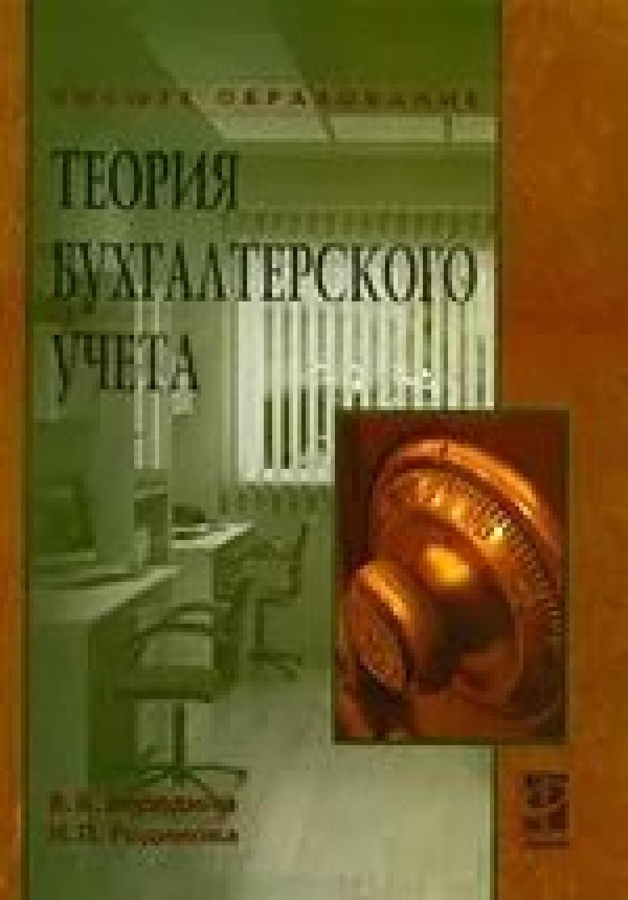 Обложка книги:  бородина в.в., родионова н.п. - теория бухгалтерского учета