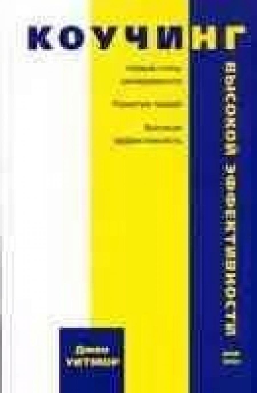 Обложка книги:  джон уитмор - коучинг высокой эффективности