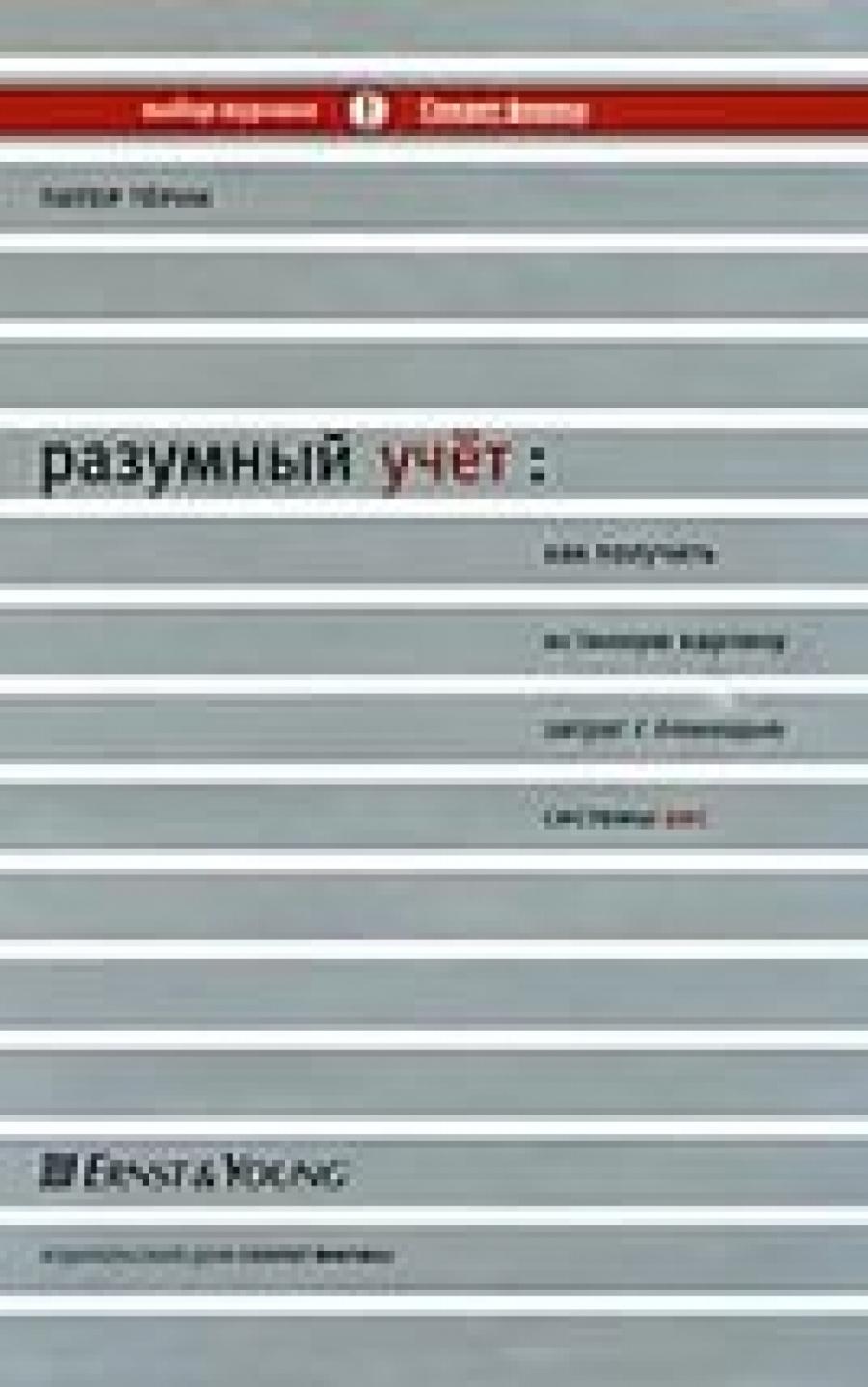 Обложка книги:  питер терни - разумный учет. как получить истинную картину затрат с помощью системы авс