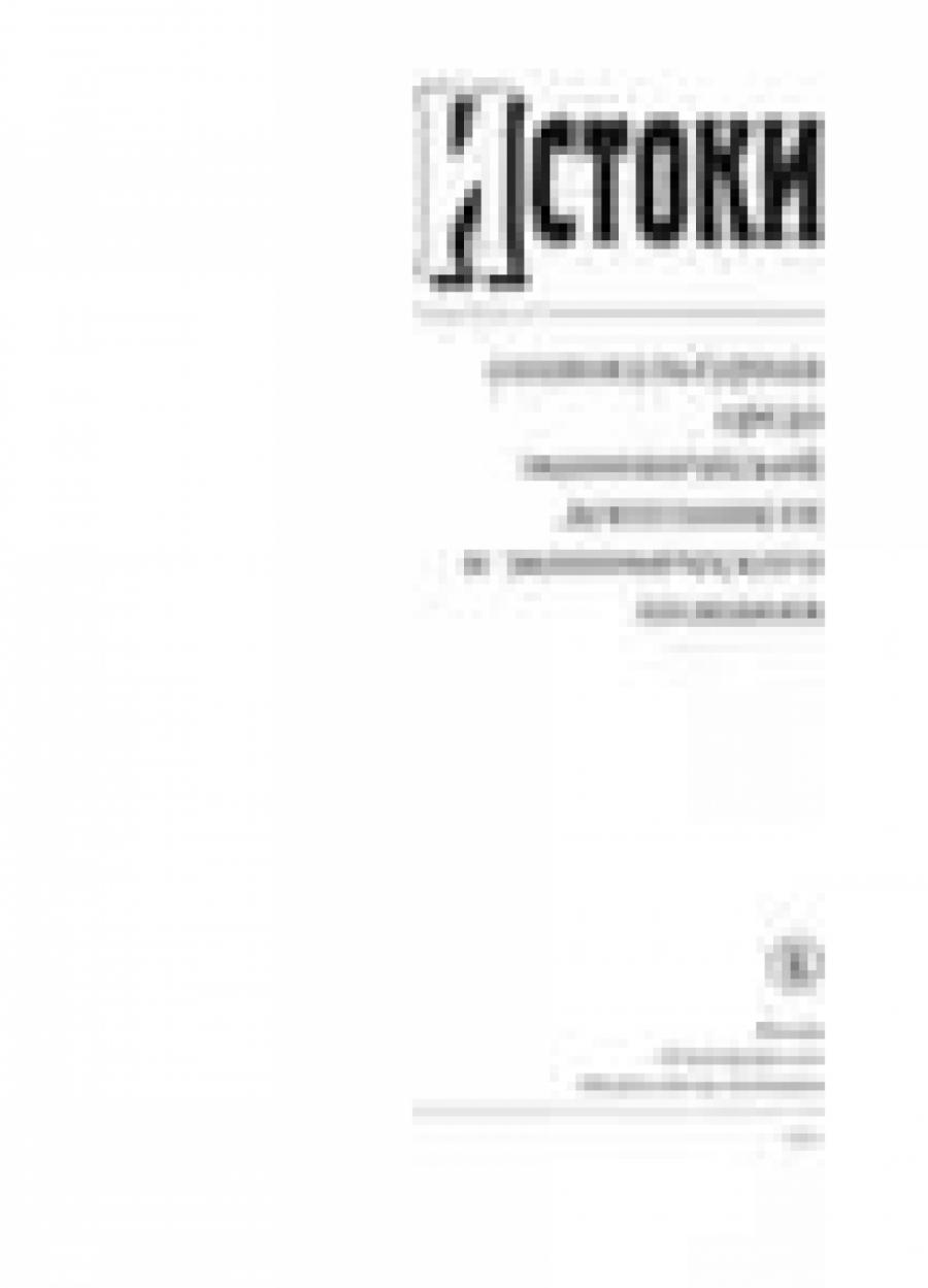 Обложка книги:  кузьминов ярослав иванович - истоки. социокультурная среда экономической деятельности и экономического познания