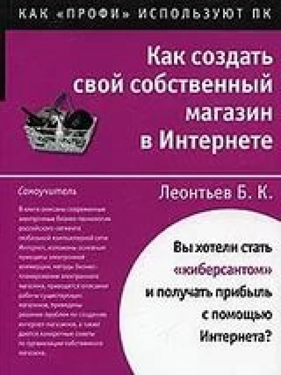 Обложка книги:  борис леонтьев - создай свой собственный магазин в интернет