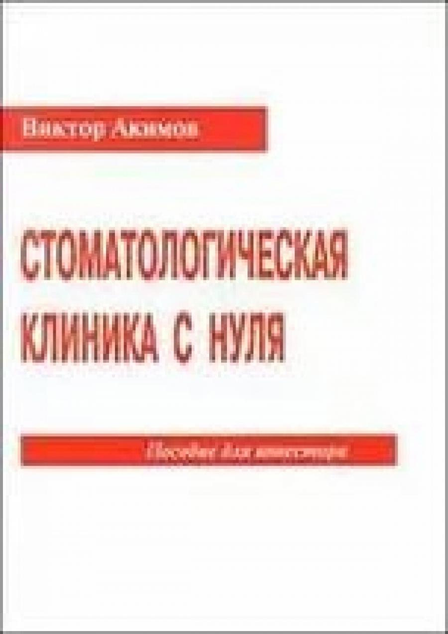 Обложка книги:  акимов в. - стоматологическая клиника с нуля