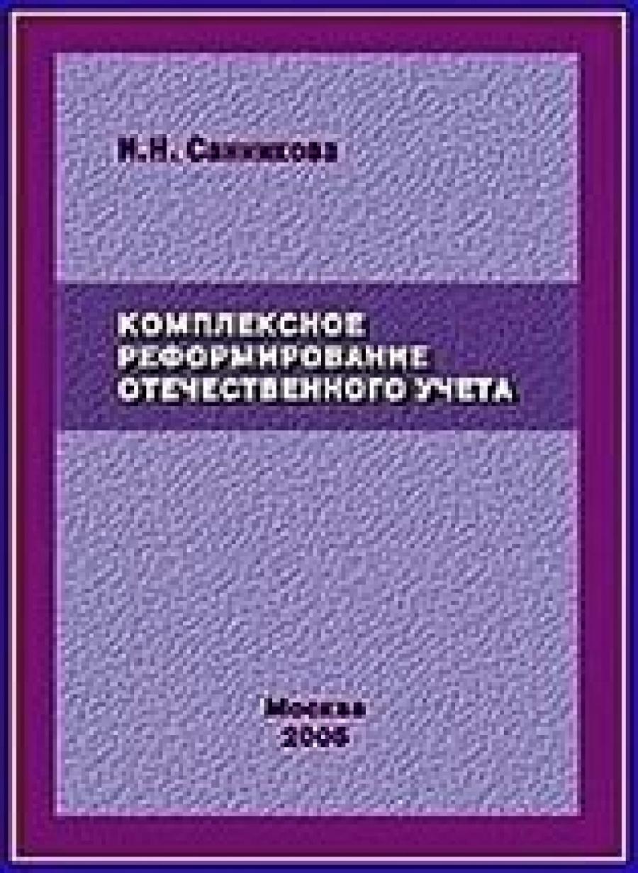 Обложка книги:  санниковa и.н. - комплексное реформирование отечественного учета