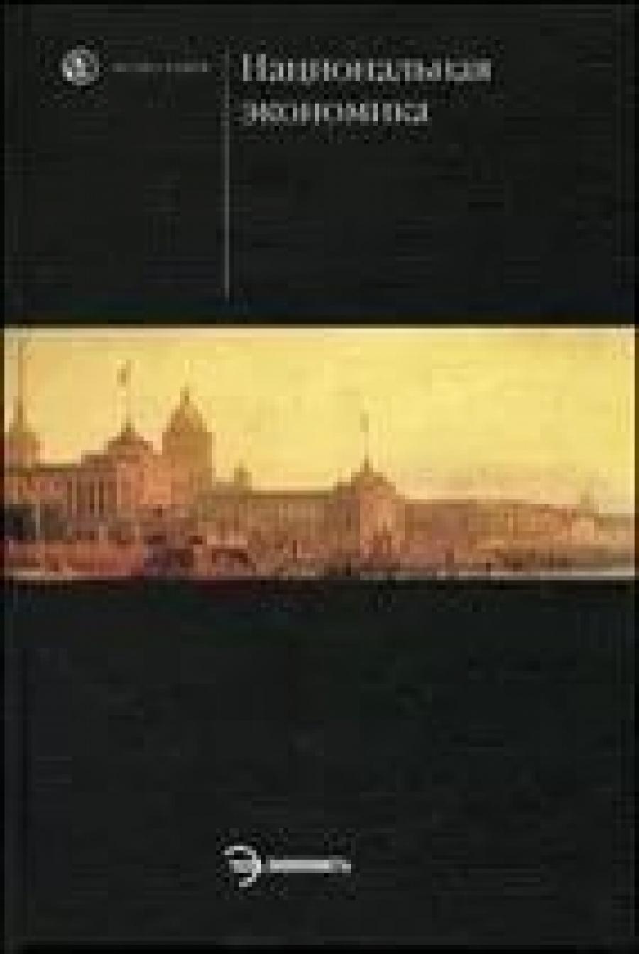 Обложка книги:  п.в. савченко - национальная экономика