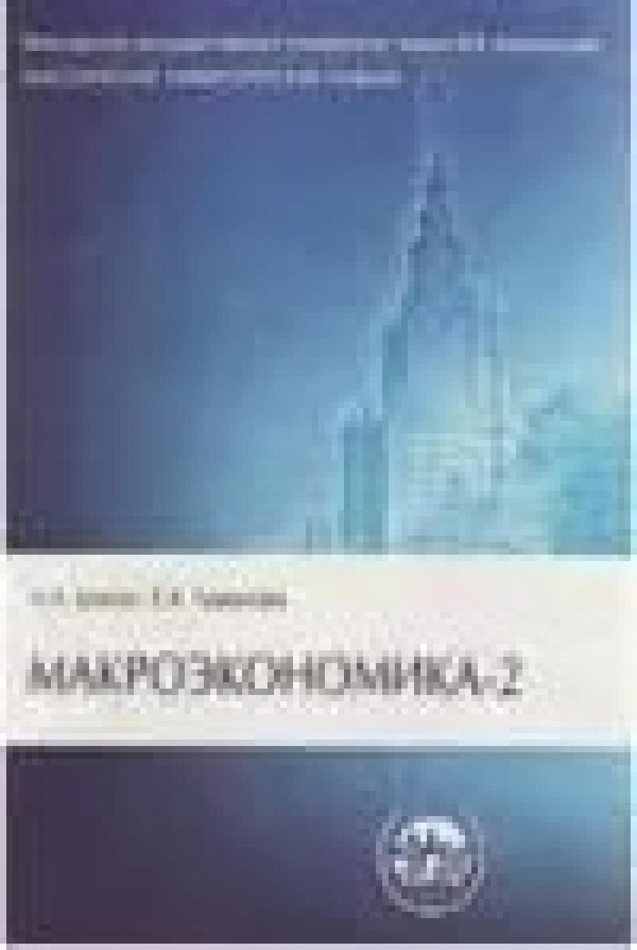 Обложка книги:  н.л.шагас, е.а.туманова - макроэкономика-2