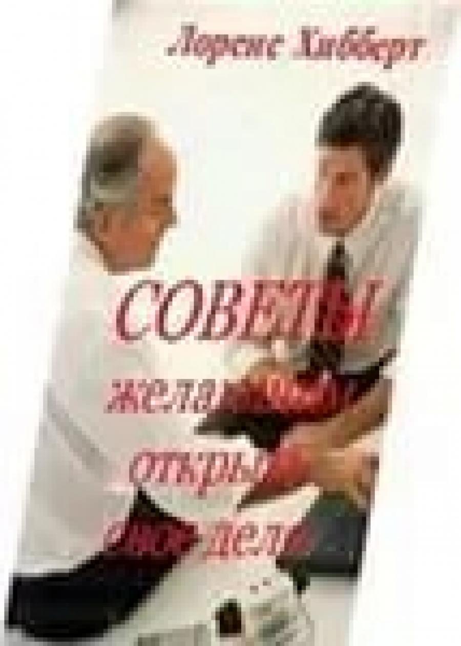 Обложка книги:  л. хибберт - советы желающим открыть свое дело