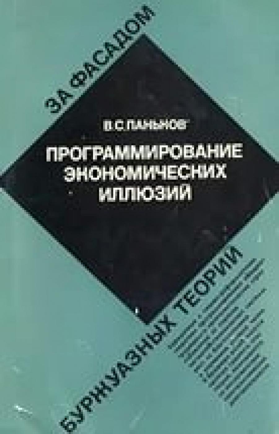 Обложка книги:  паньков владимир степанович - программирование экономических иллюзий